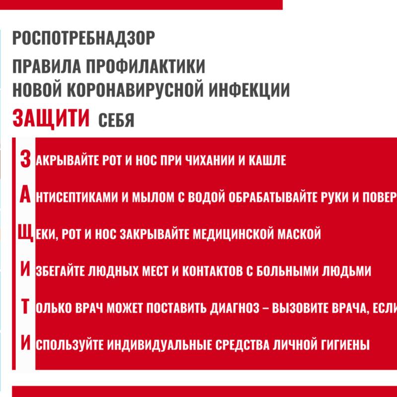 6. Правила_профилактики_2